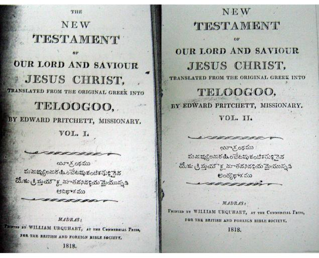 A view of the inside cover page of the New Testament that was first translated and printed in Telugu in 1818.—Photo: Special Arrangement